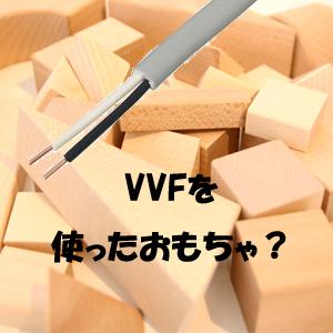 VVFケーブルを使ったおもちゃ