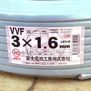 VVF3Cx1.6mm100mの買取情報