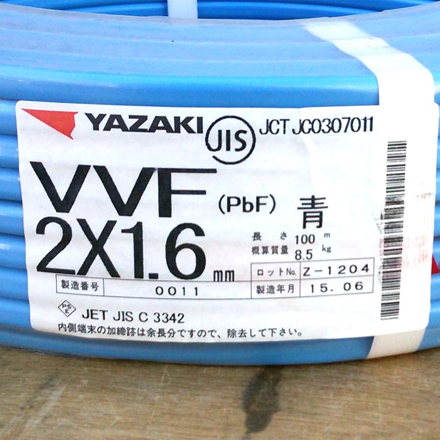 VVFカラー被覆の買取情報