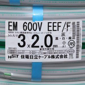 EM-EEF Gラインのエコケーブル買取情報