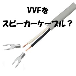 VVFケーブルをスピーカーケーブル?
