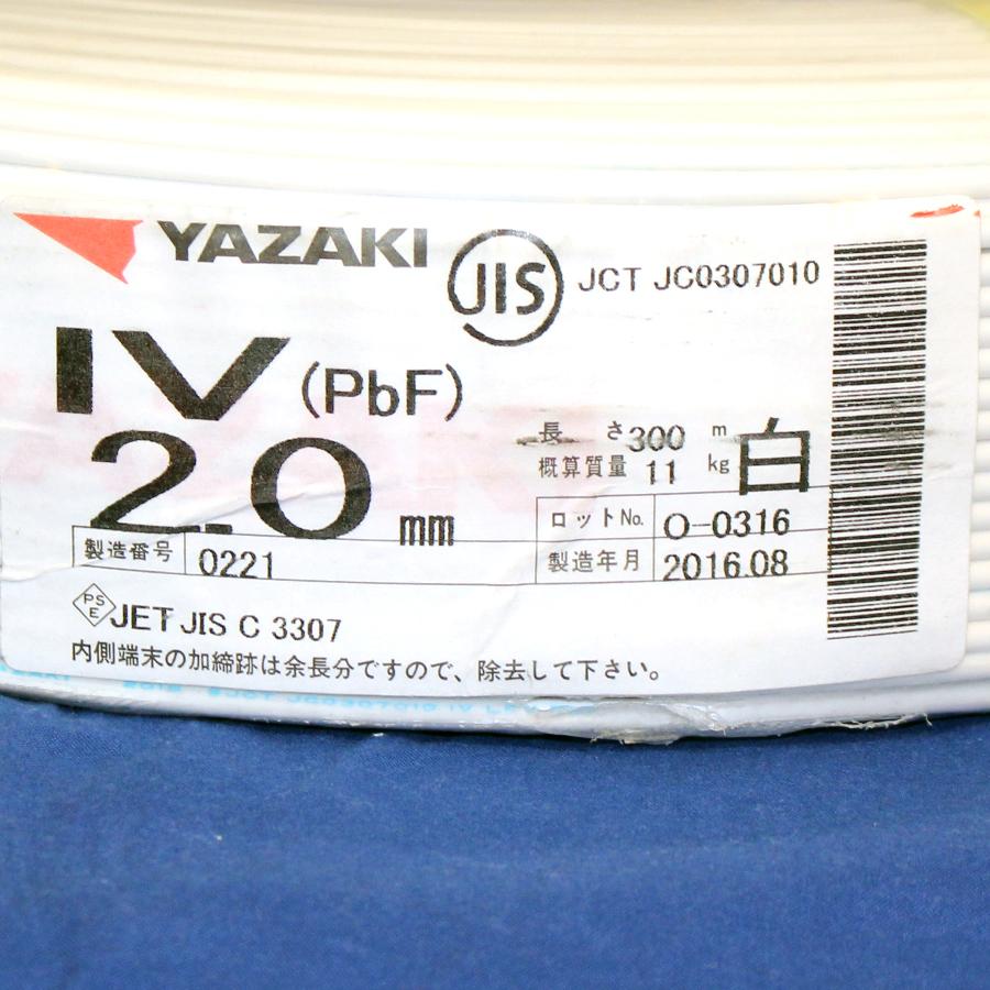IVカラー被覆の買取情報