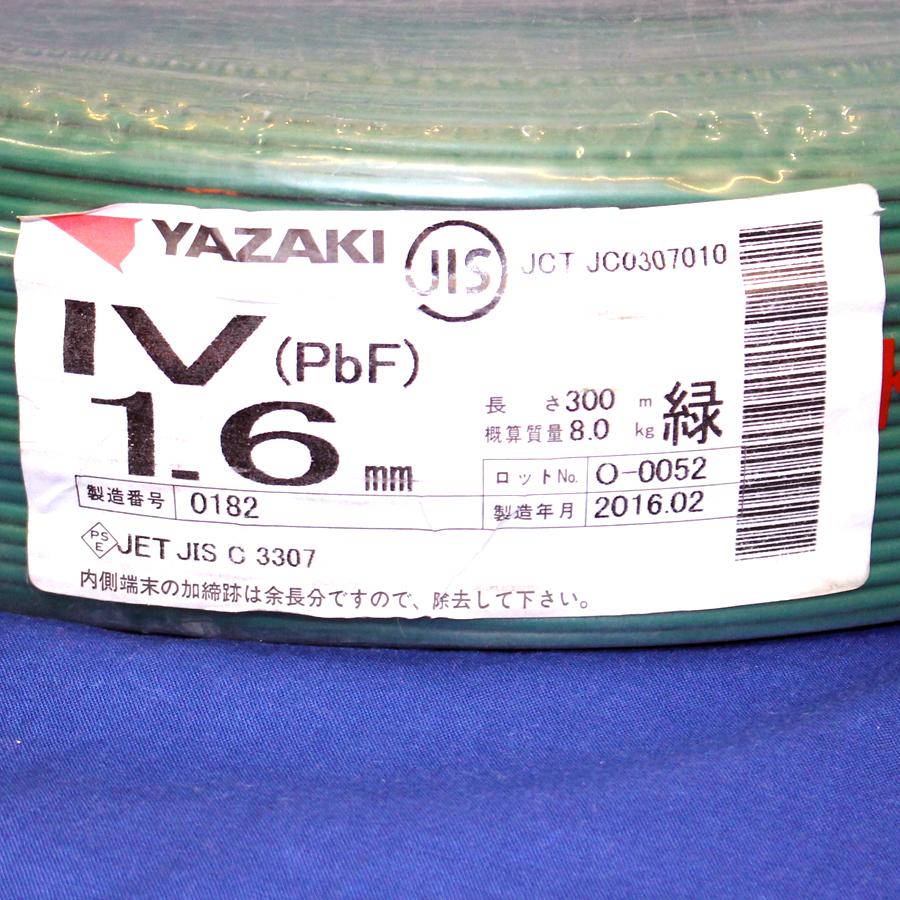 IV1.6mmの買取情報