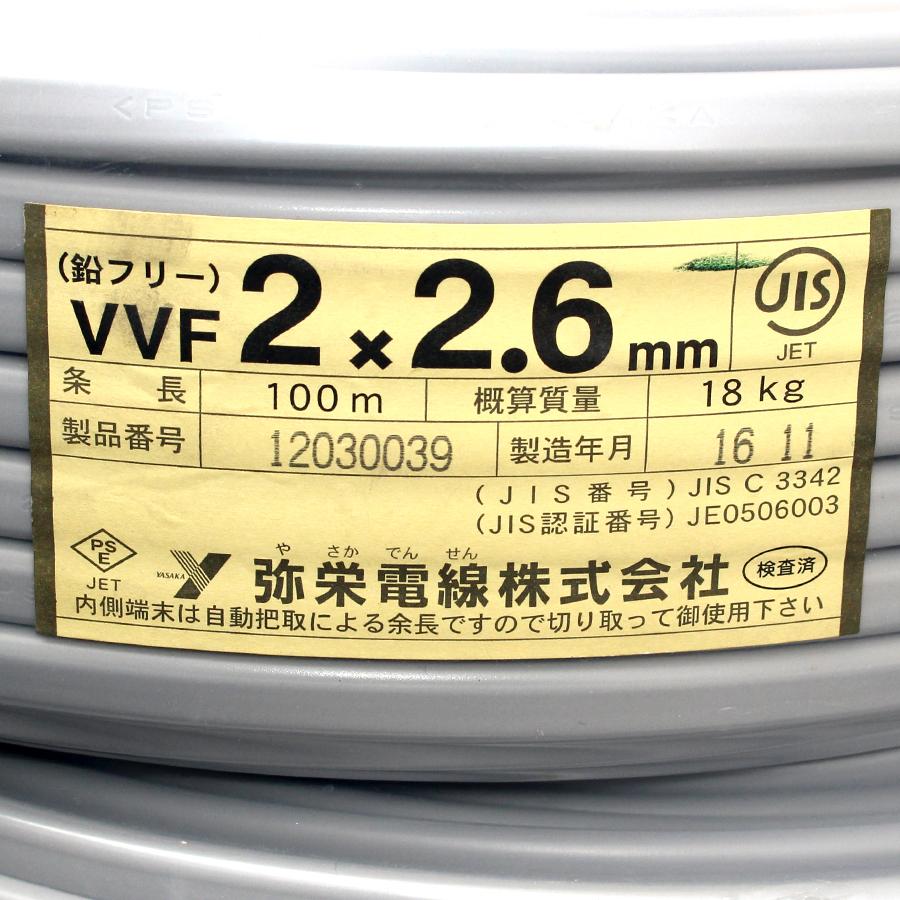 VVF2C2.6mmの買取情報