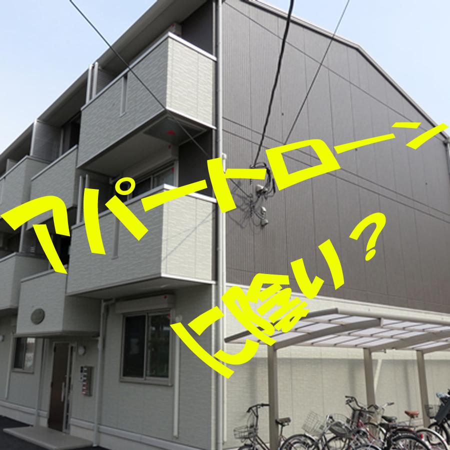 アパート投資